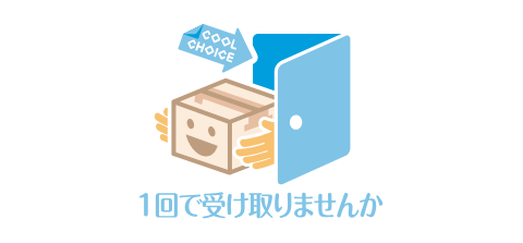 COOL CHOICEイメージ