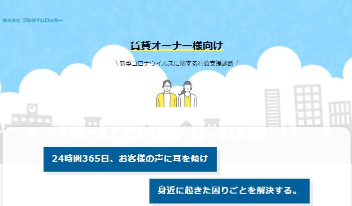 【新型コロナウィルスに関する支援診断サイト】