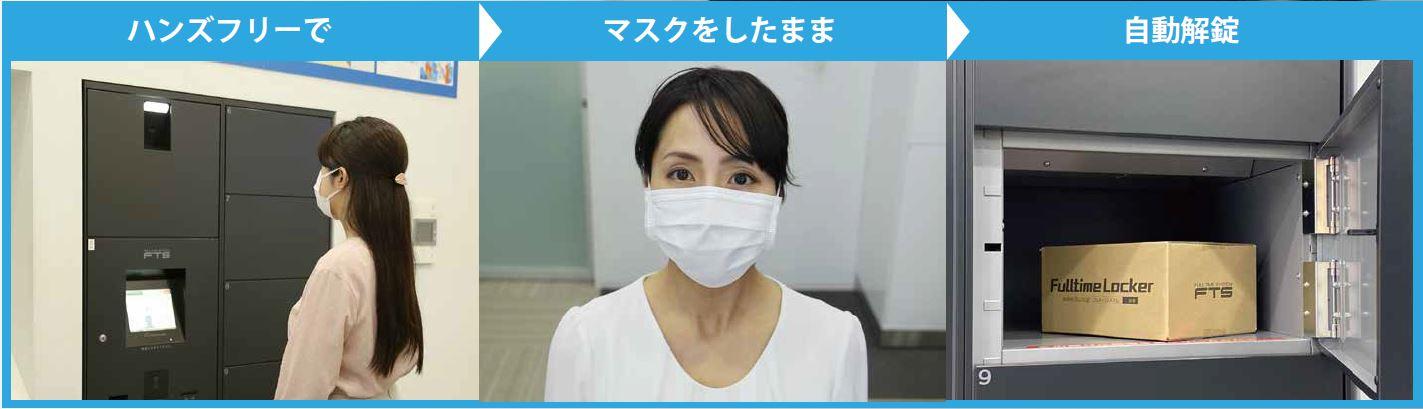 顔 認証 マスク