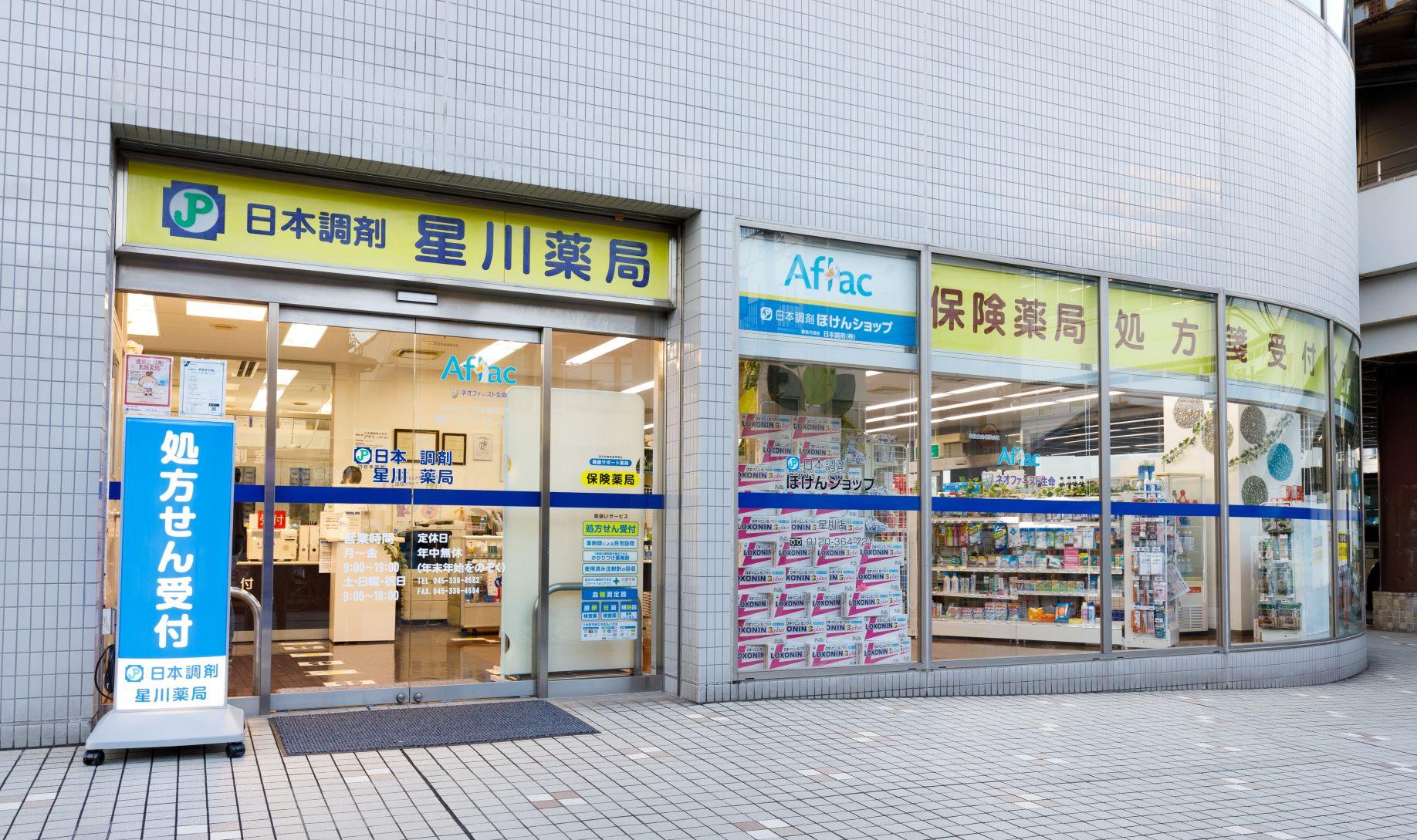 日本調剤 星川薬局